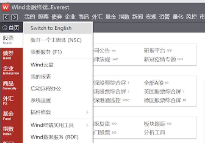 To switch the language from Chinese to English, click 我的 on the top left corner, then select Switch to English