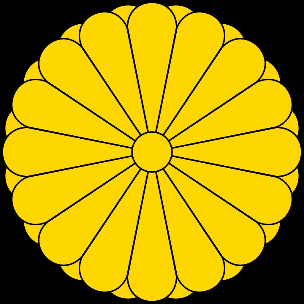 Image: Japan's Imperial Chrysanthemum Seal
