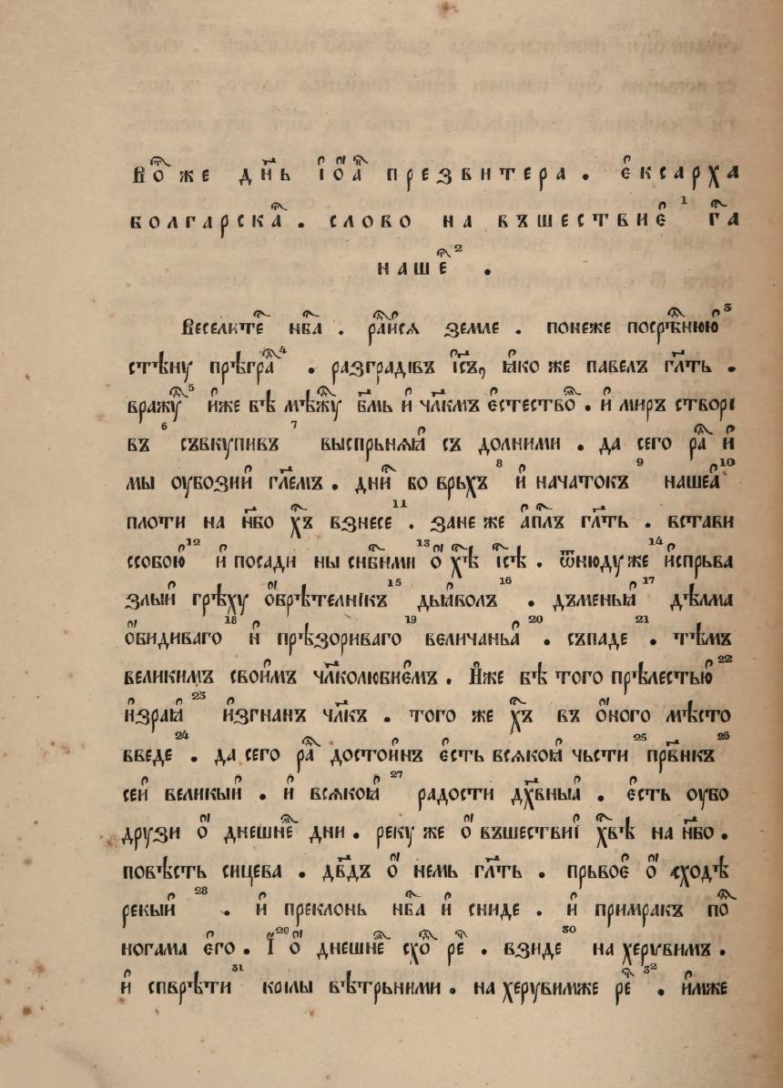 a page from the Славянорусския сочинения в пергаменном сборникие