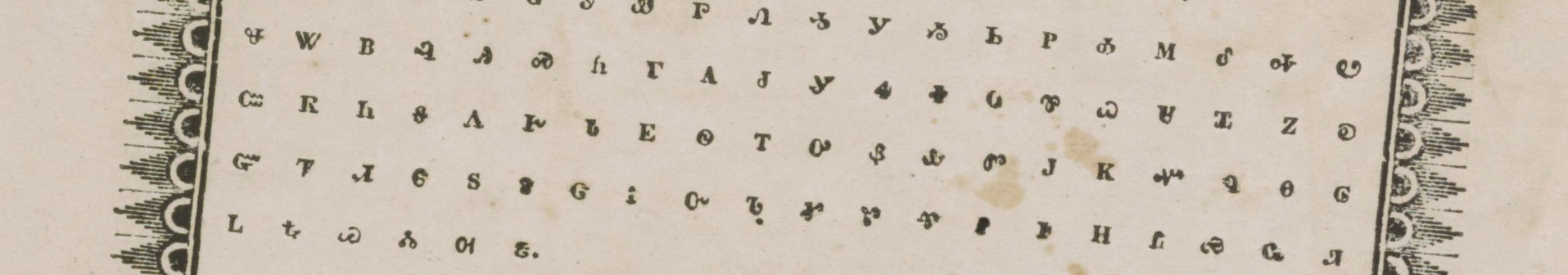 A piece of an old newspaper page, showing part of the Cherokee syllabary