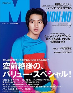cover of Men's Non-no