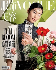 cover of Vogue China