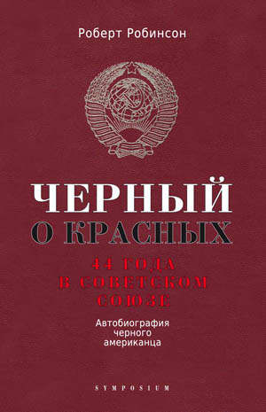 Cover of the book Chernyi O Krasnykh, a Russian translation of Black on Red: My 44 Years Inside the Soviet Union by Robert Robinson