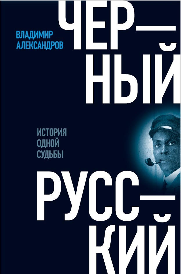 Cover of the book Chernyi Russkii, a Russian translation of The Black Russian by Vladimir Alexandrov