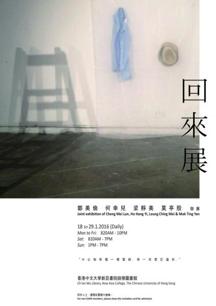 Joint Exhibition of Cheng Mei Lun, Ho Hang Yi, Leung Ching Mei & Mok Ting Yan 「回來展」 — 鄭美倫 、何幸兒、梁靜美及莫亭殷 聯展