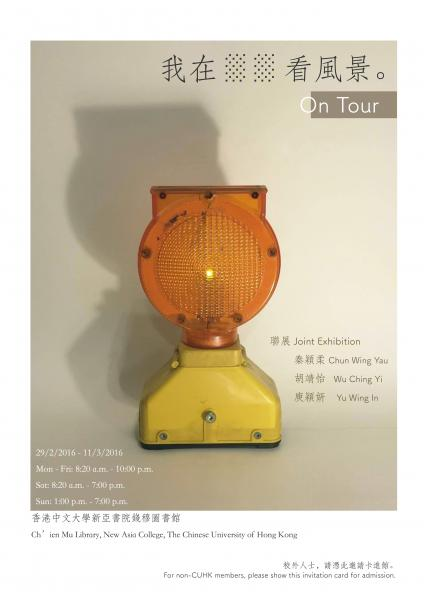 """On Tour""-- Joint Exhibition of Chun Wing Yau, Wu Ching Yi & Yu Wing In 《我在_ _ 看風景》 — 秦穎柔、胡靖怡、庾穎妍聯展"