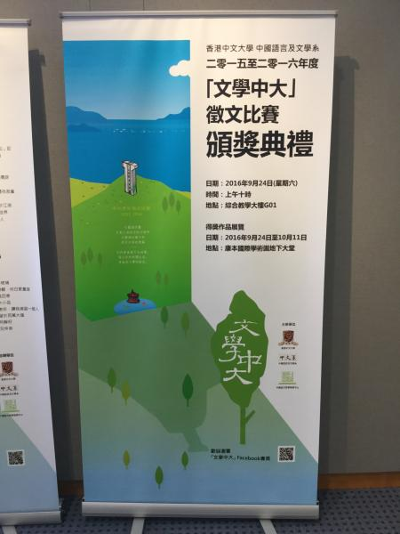 'Literary CUHK' Essay Competition - Exhibition of best entries 「文學中大」徵文比賽得獎作品展覽