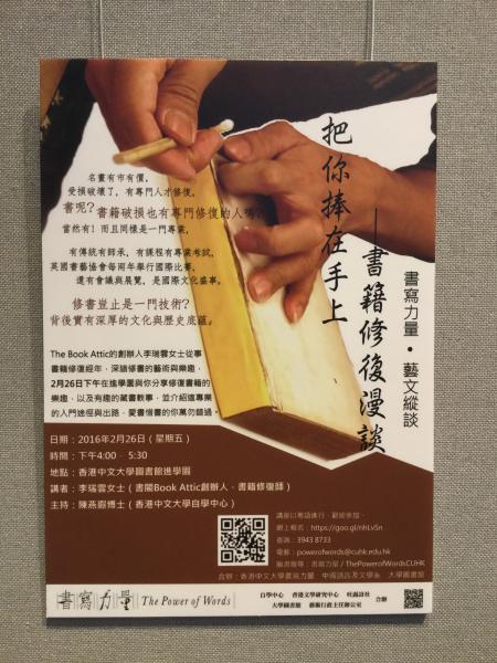 書寫力量海報及詩文展