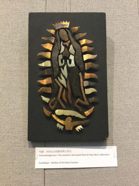 Re-presentation of GOD's Image 再現上主的形象展覽及研討會