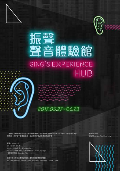 The Art of CUHK 2017 - Sing's Experience Hub -- Exhibition by Tse Chun Sing 中大藝術2017 - 振聲聲音體驗館 — 謝振聲作品展