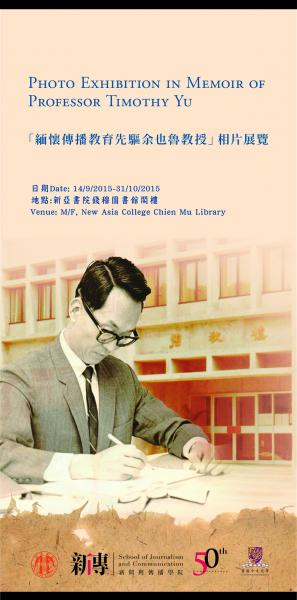 Photo Exhibition in Memoir of Professor Timothy Yu 「緬懷傳播教育先驅余也魯教授」相片展覽