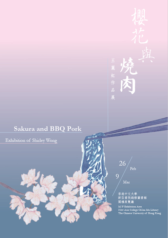 Sakura and BBQ Pork 櫻花與燒肉