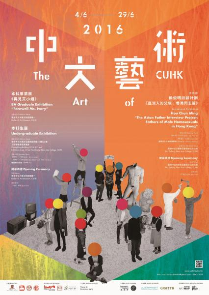 The Art of CUHK 2016 Undergraduate Exhibition 「中大藝術2016」本科生展