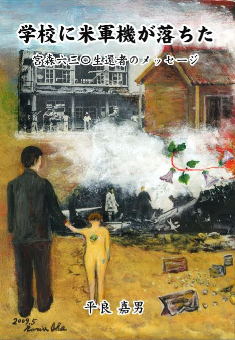 Front cover of the book Gakko ni Beigunki ga ochita