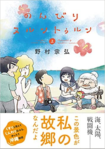 book cover - Nonbiru nurunturun