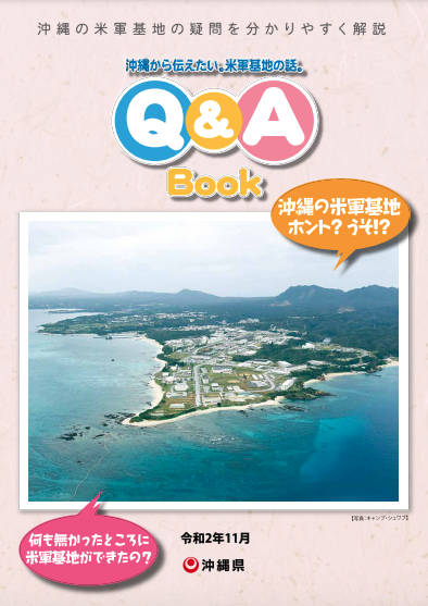 Japanese-language brochure on US military base issues in Okinawa