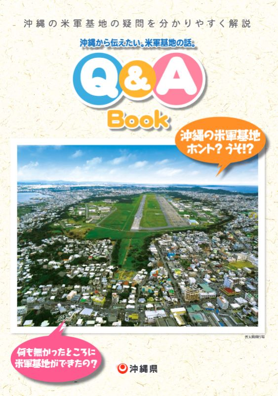 Pamphlet on US military base issues in Okinawa Japanese version