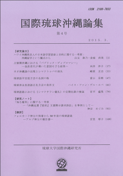 Front cover of the journal