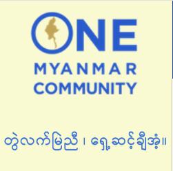 One Myanmar Community