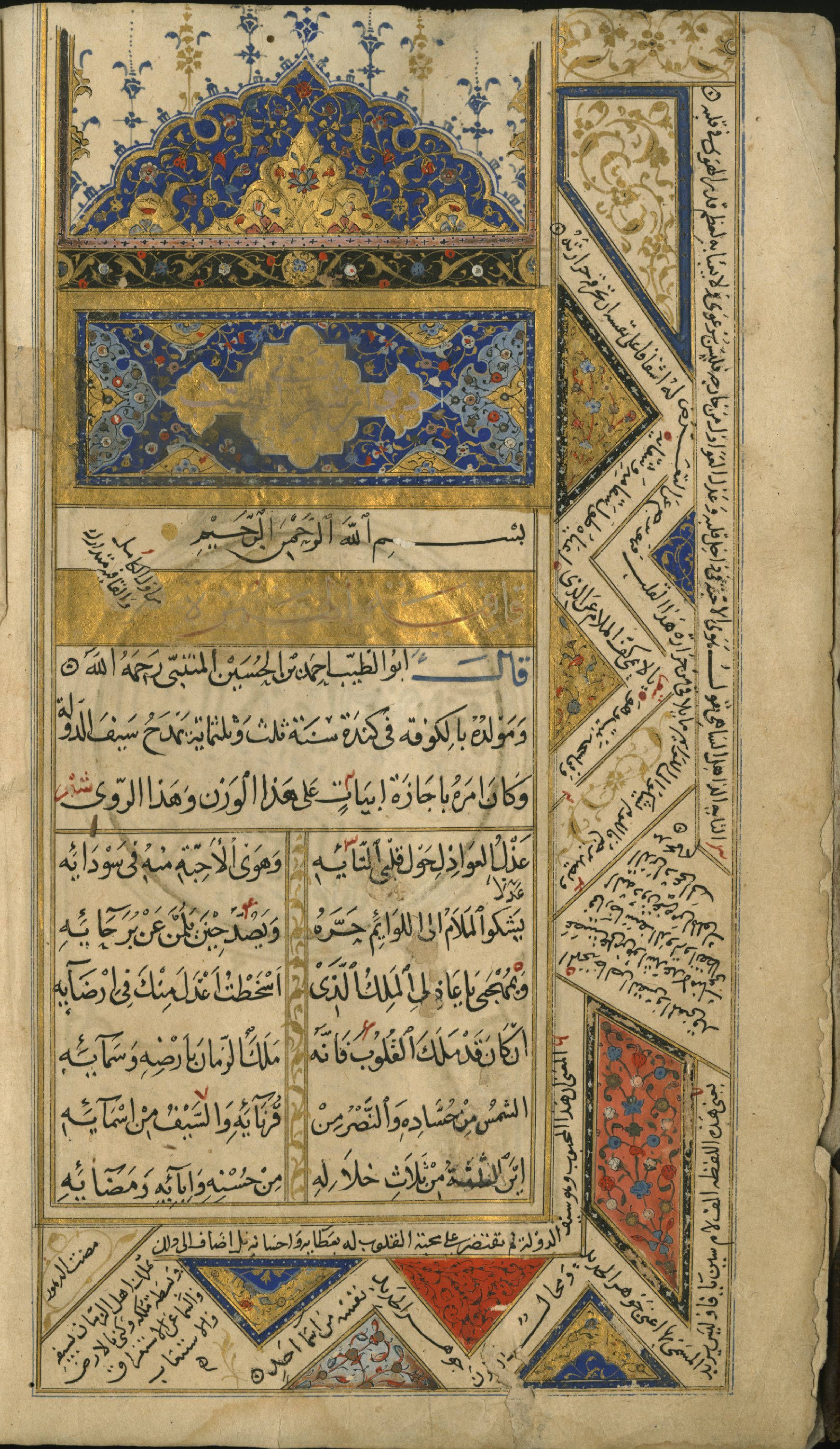 illuminated manuscript page with decoration in gold, blue and other colors framing text in Arabic script