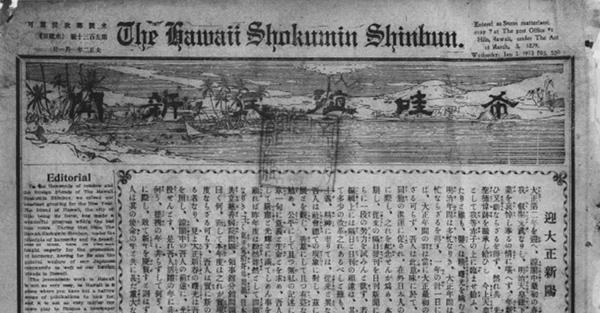 Front page of The Hawaii Shokumin Shinbun
