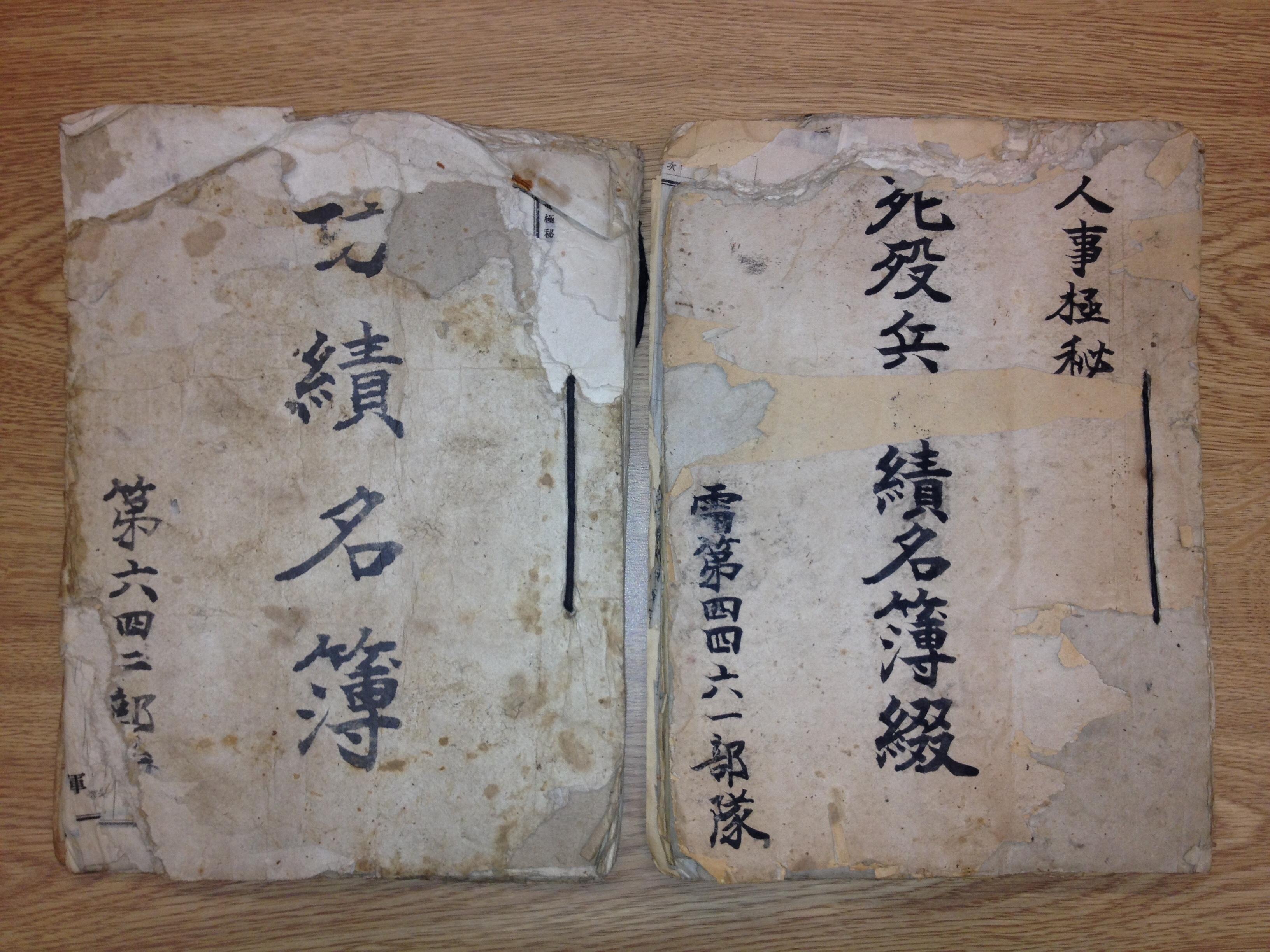Japanese military documents. Invasion of Manchuria. 1931