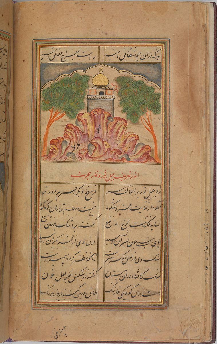 Futuh al-Haramayn