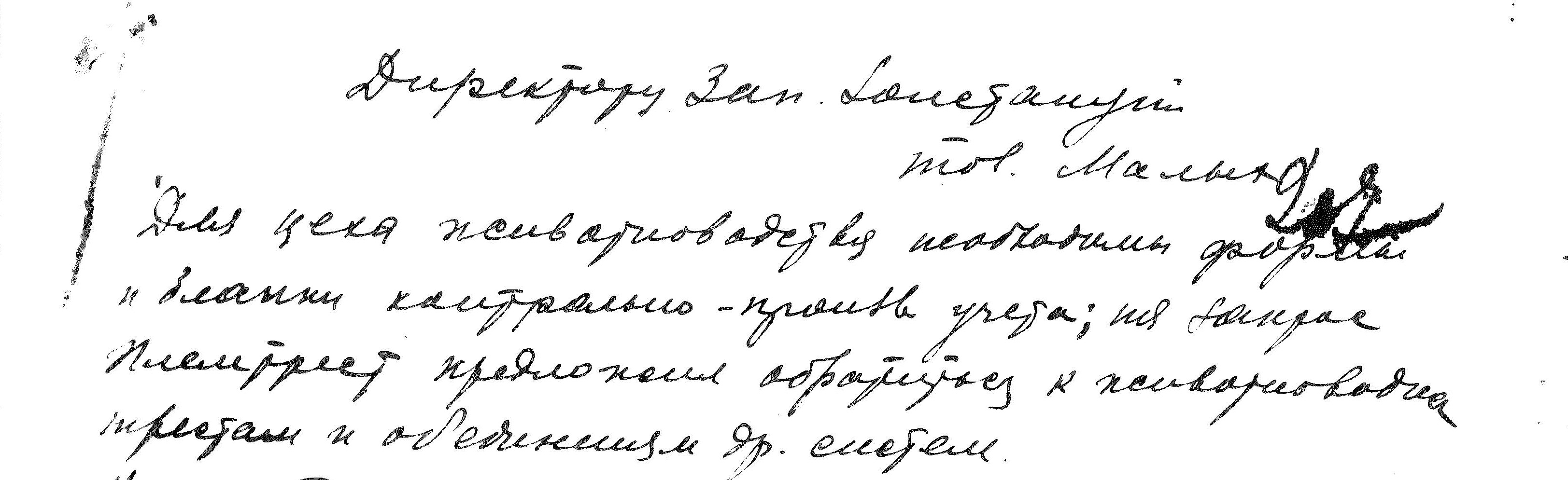 [Records of the All-Union Communist Party, Smolensk District, 1917-41.], ser.2:file116/171:pt.3