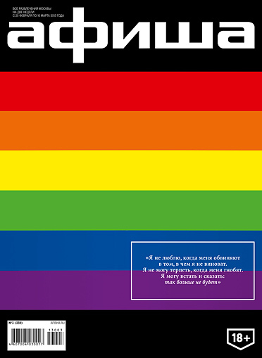 "Cover of the ""gay"" issue of Afisha, 2013"