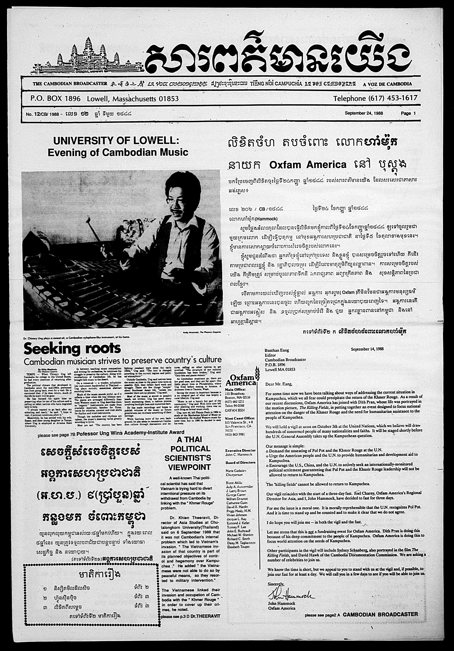 page of cambodian language newspaper