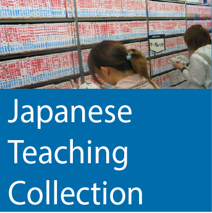 Japanese Teaching Collection