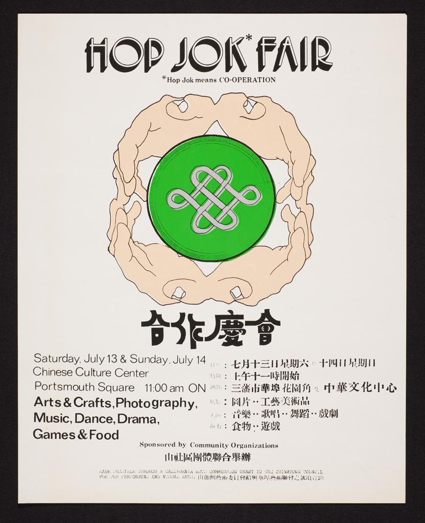 Hop Jok Fair