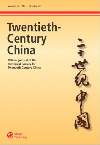 twentieth-century china cover image