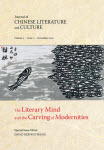 chinese literature and culture cover image