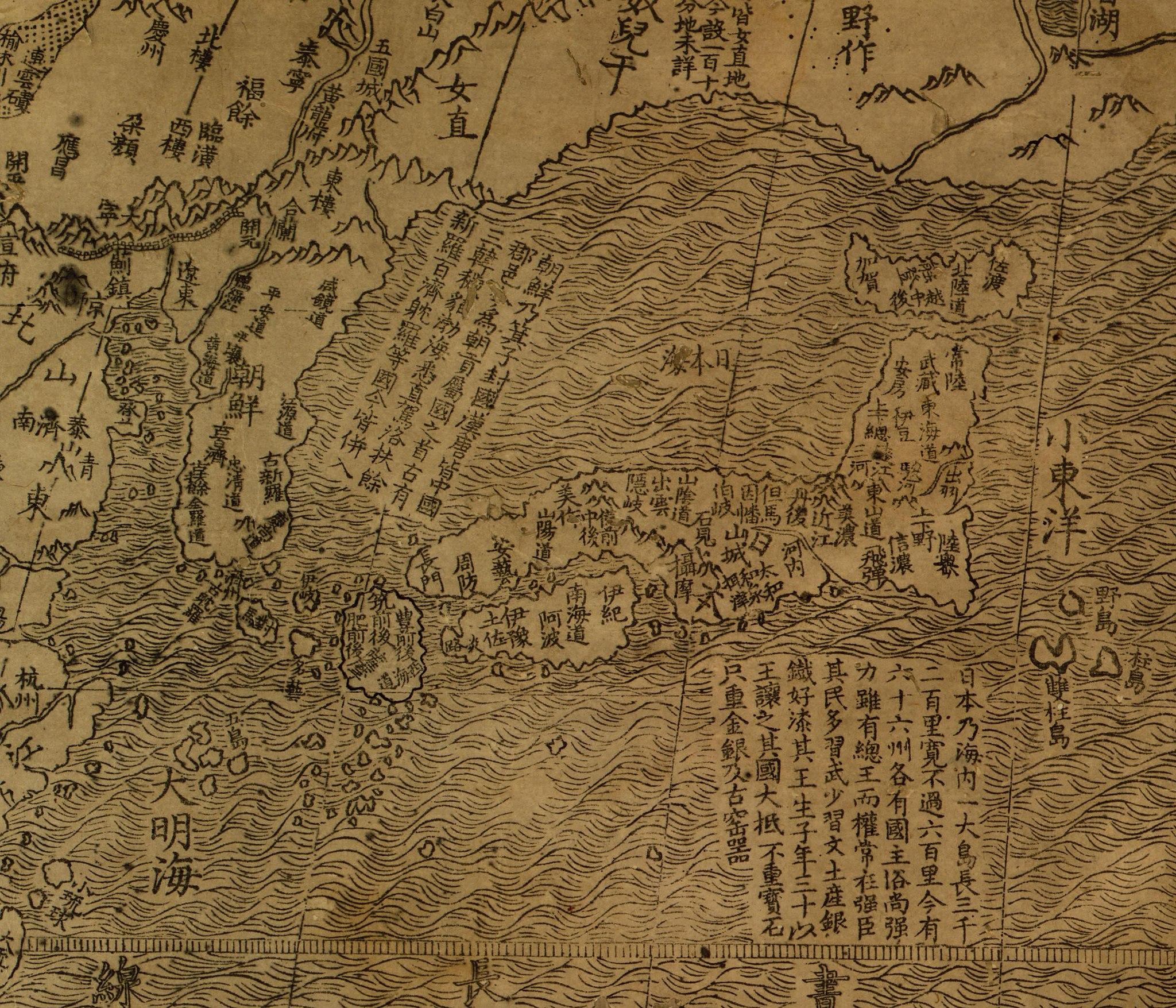 Kunyu Wanguo Quantu by Matteo Ricci