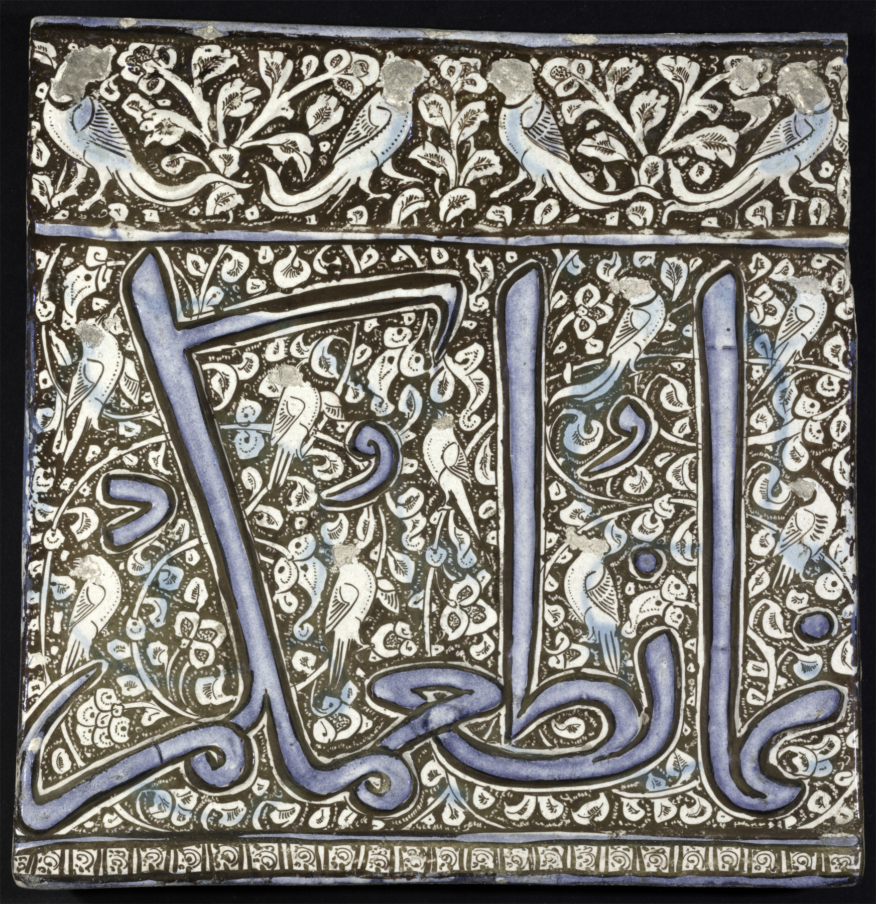 Image: Iranian Tile. Tile with inscription from the Qur'an, ca. 1308. Earthenware with lustre decoration and blue glaze. Herbert F. Johnson Museum of Art Collection.