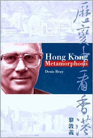Hong Kong Metomorphosis
