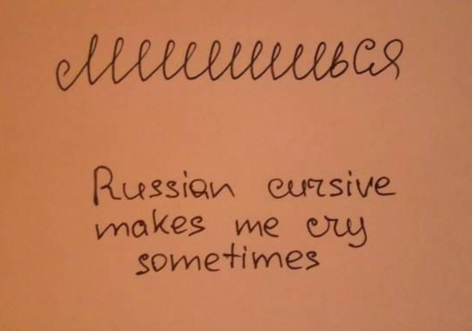 russian cursive makes me crazy