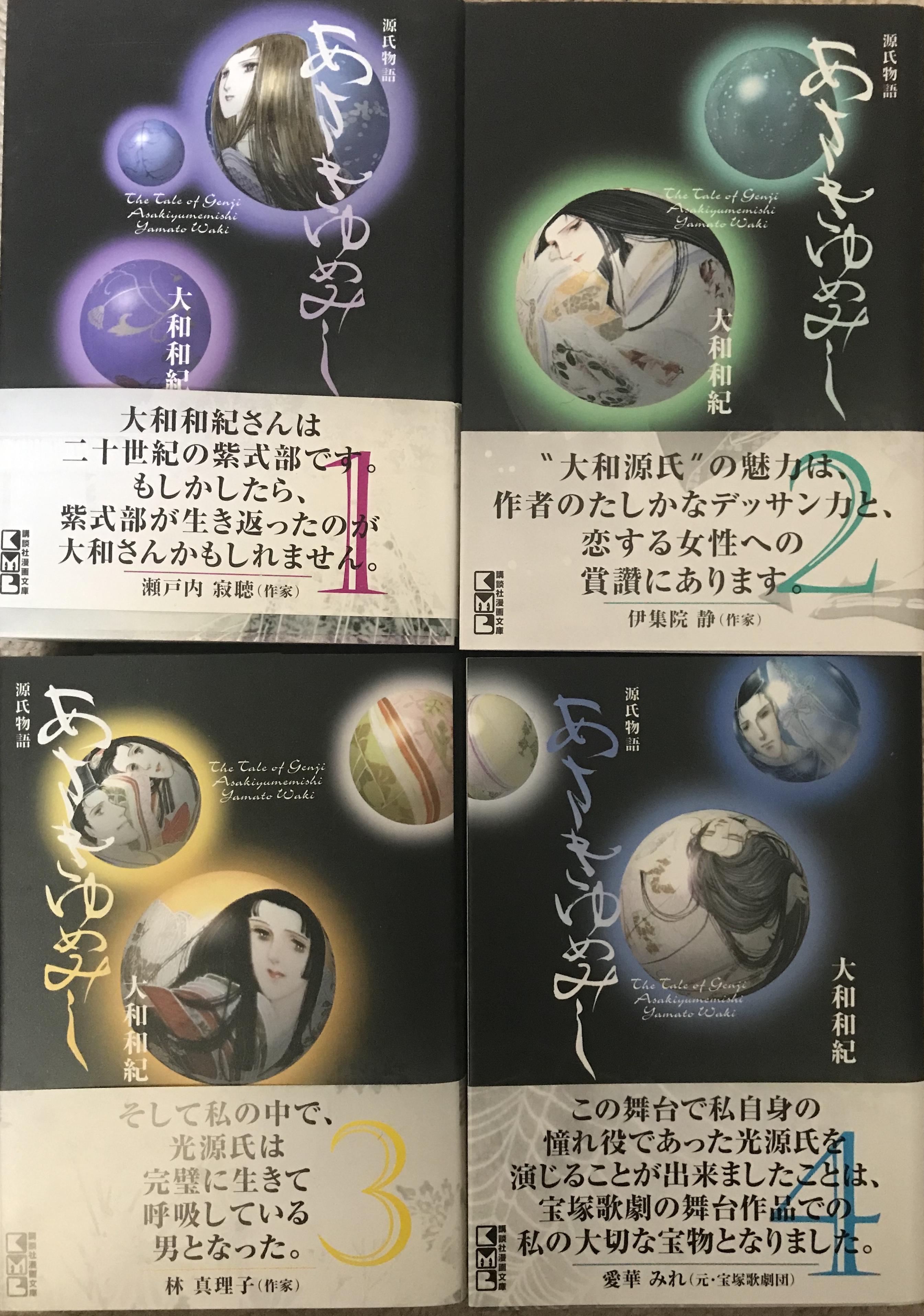 Tale of Genji Asakiyumemishi Yamato Waki