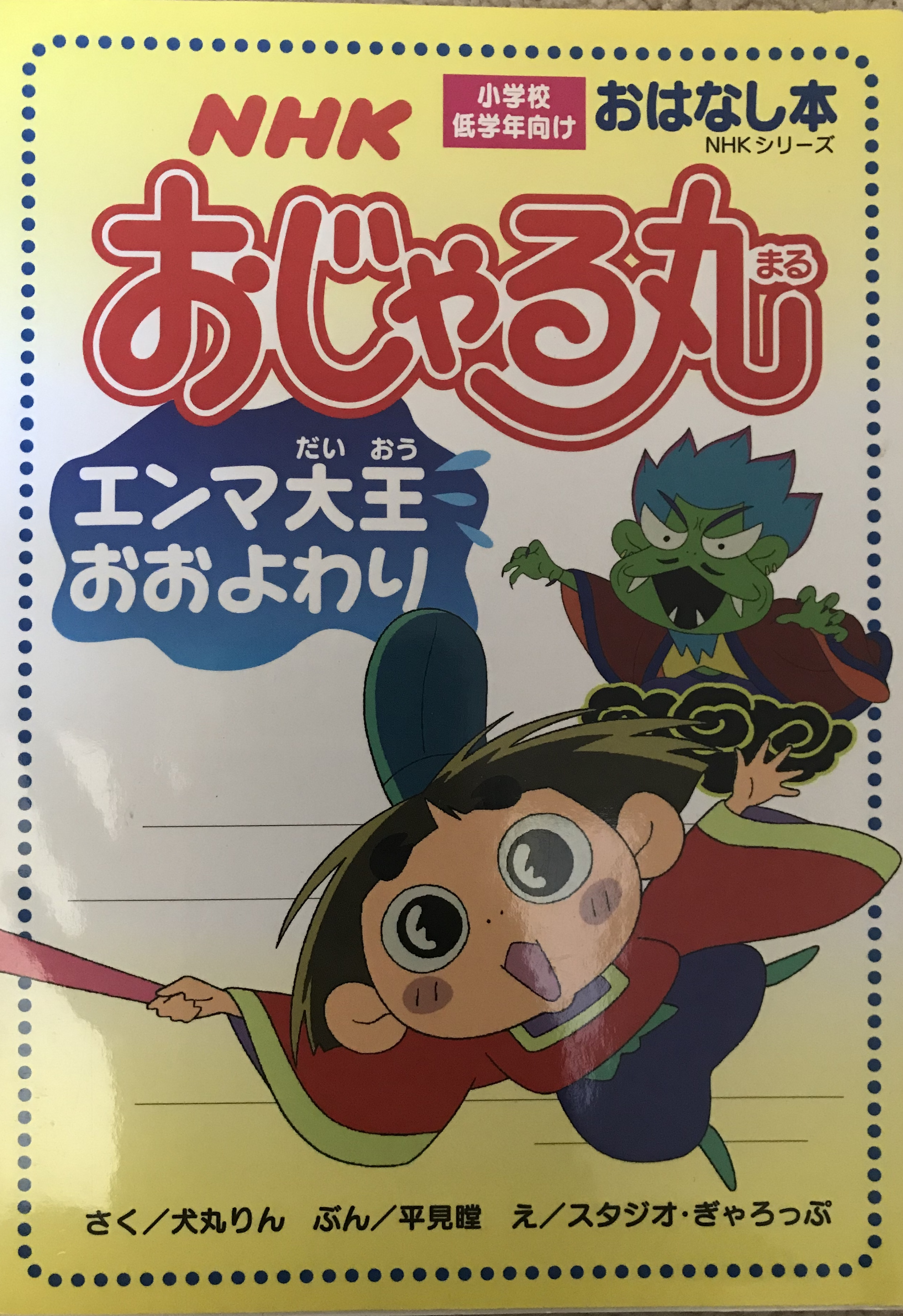 tadoku Japanese book cover Ojyarumaru
