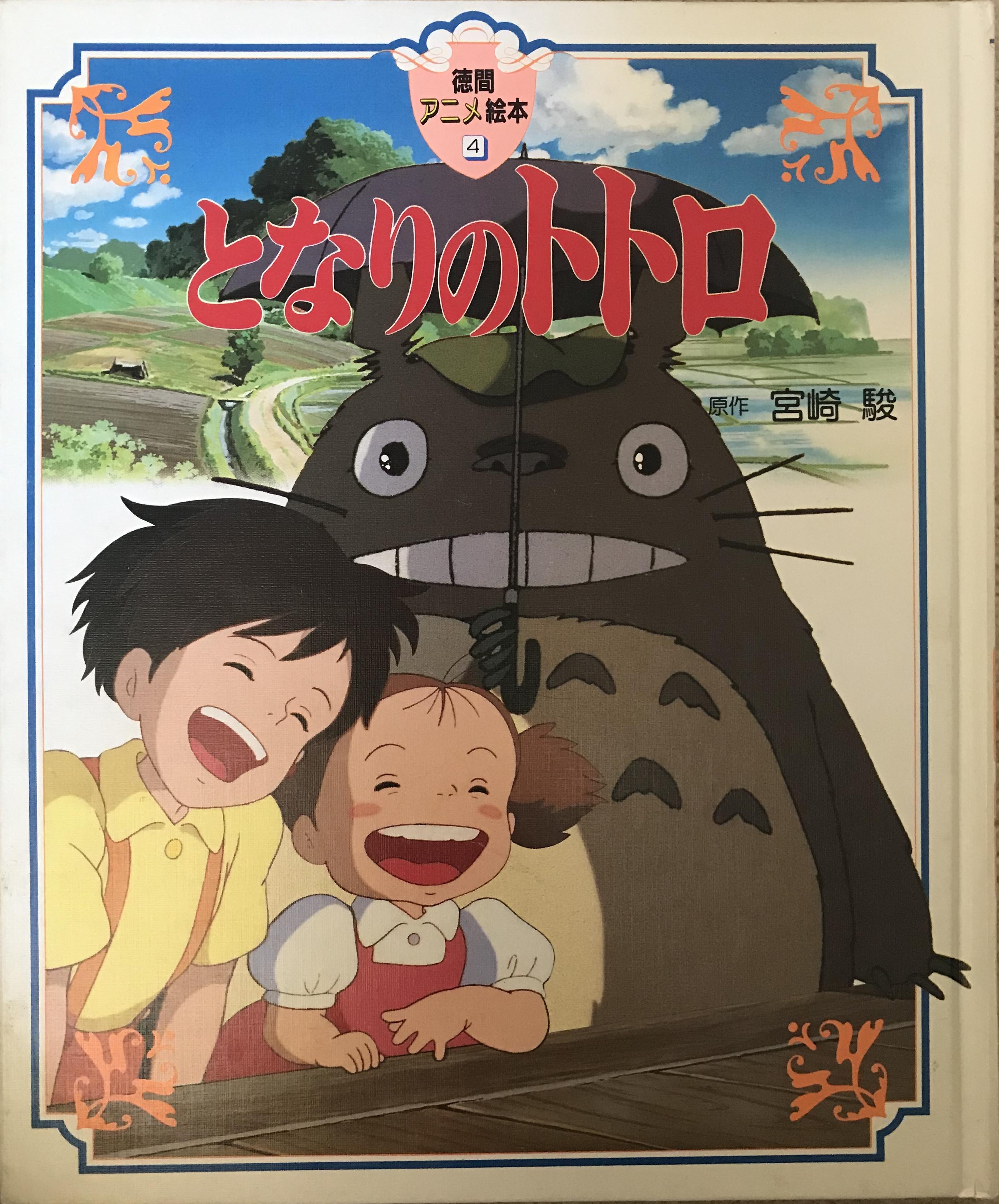Tadoku Tonari no Totoro
