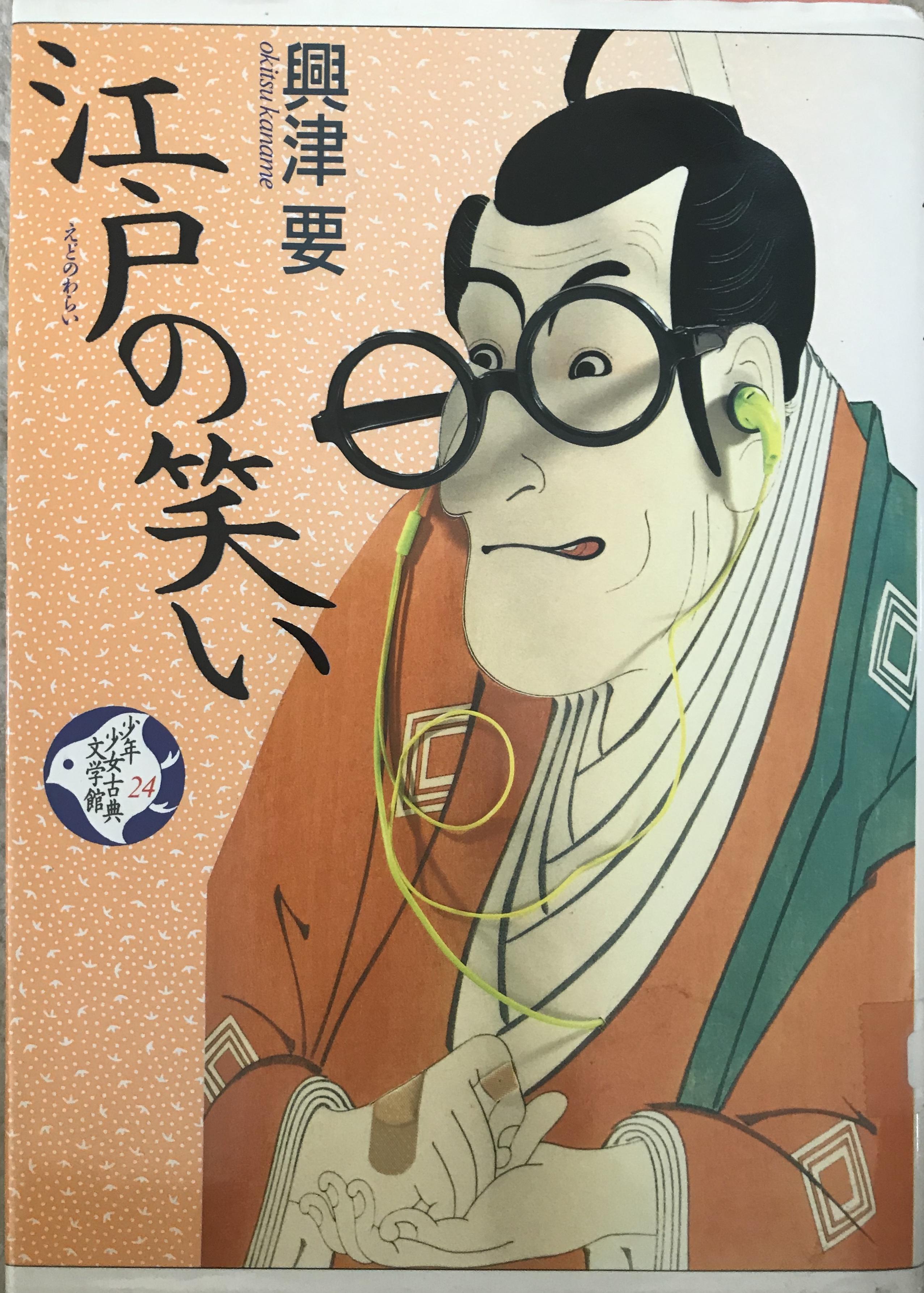 cover Japanese book Edo no Warai