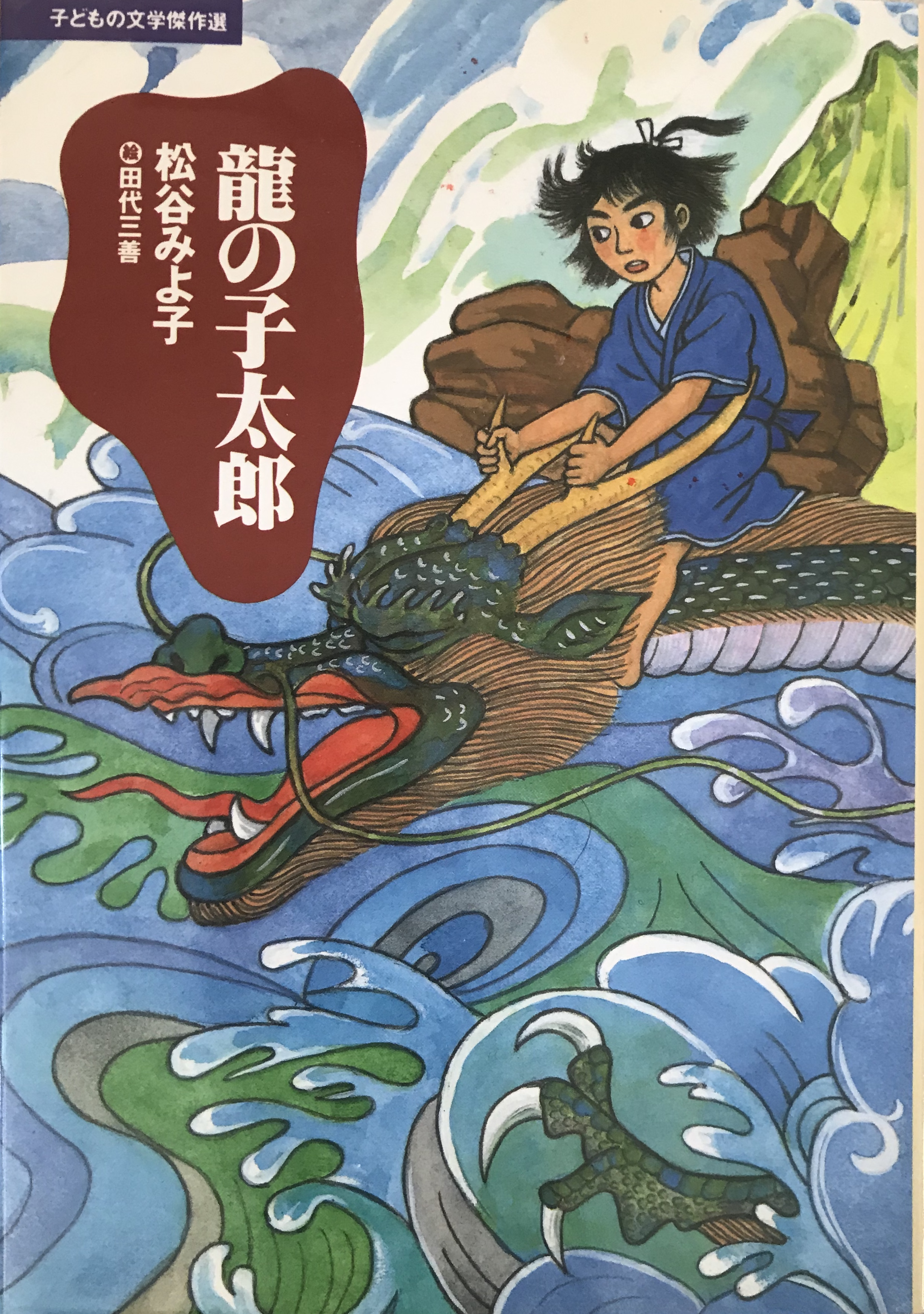 Japanese book cover Ryuu no ko Taro