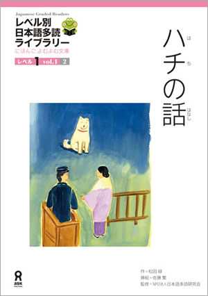 Tadoku Sample Book Cover Level 1: Hachiko