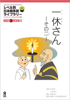 Tadoku Sample Book Cover Level 2: Ikkyu-san So No 2