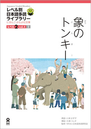 Tadoku Book Cover Sample: Level 2 An Elephant Named Tonki
