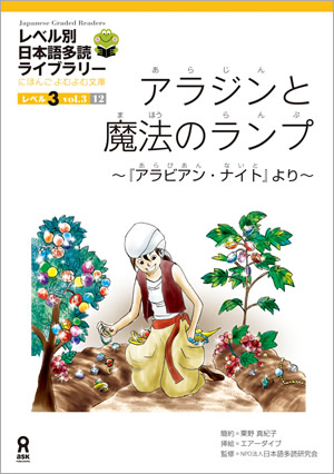 Tadoku Book cover sample: Level 3 Aladdin and the Magic Lamp