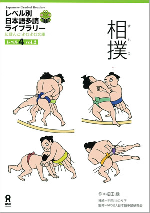 Tadoku Book sample cover: Level 4 Sumo