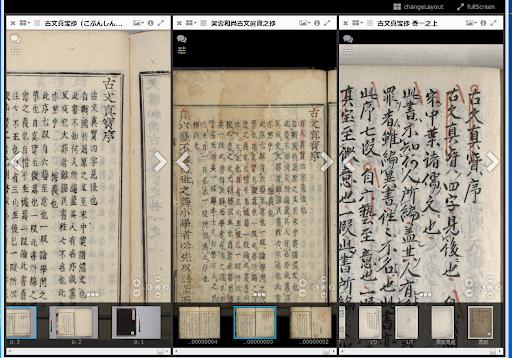 Princeton University digitized Shoun Osho shinto no sho