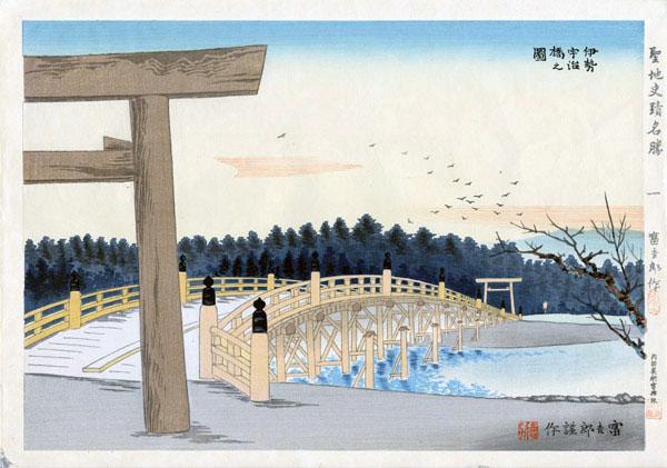 woodblock print uji bridge